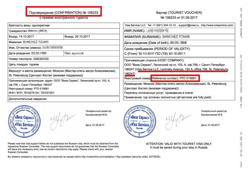 Exempel på inbjudan till Ryssland från Sverige